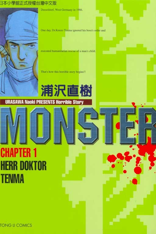kindle漫画:《MONSTER-怪物》1-18卷(完结)